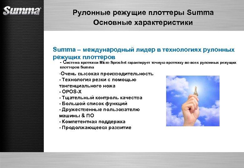 Рулонные режущие плоттеры Summa Основные характеристики Summa – международный лидер в технологиях рулонных режущих
