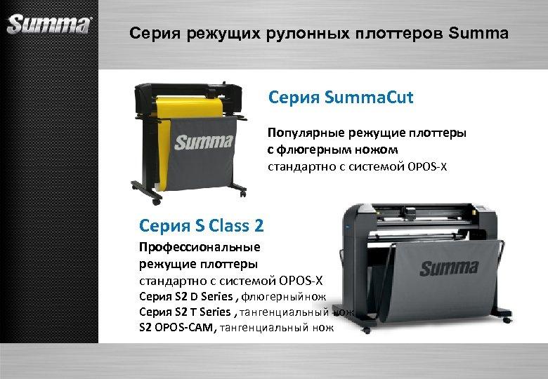 Серия режущих рулонных плоттеров Summa Серия Summa. Cut Популярные режущие плоттеры с флюгерным ножом