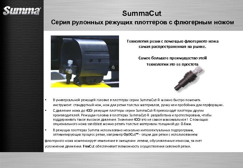 Summa. Cut Серия рулонных режущих плоттеров с флюгерным ножом Технология резки с помощью флюгерного