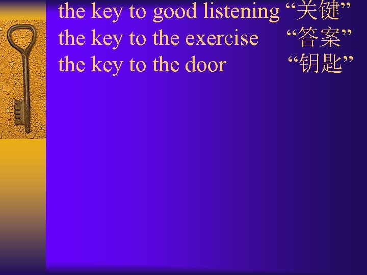 """the key to good listening """"关键"""" the key to the exercise """"答案"""" the key"""