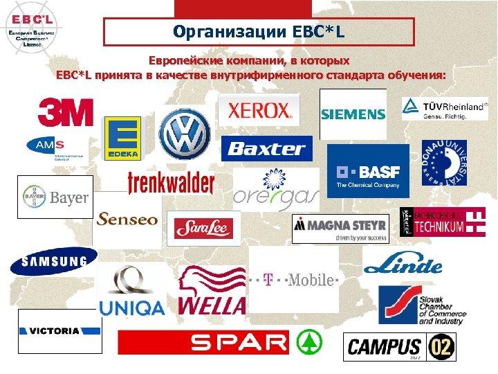 Организации EBC*L Европейские компании, в которых EBC*L принята в качестве внутрифирменного стандарта обучения: