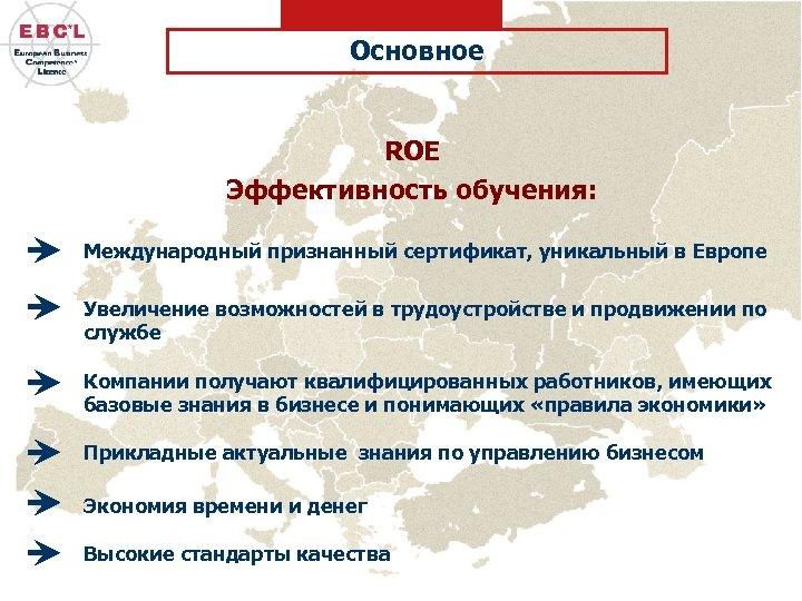 Основное ROE Эффективность обучения: Международный признанный сертификат, уникальный в Европе Увеличение возможностей в трудоустройстве