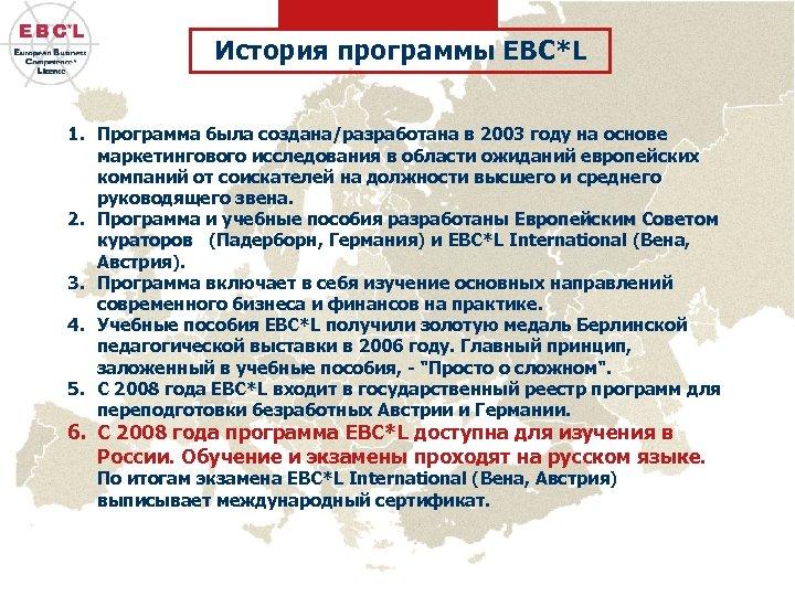 История программы EBC*L 1. Программа была создана/разработана в 2003 году на основе маркетингового исследования