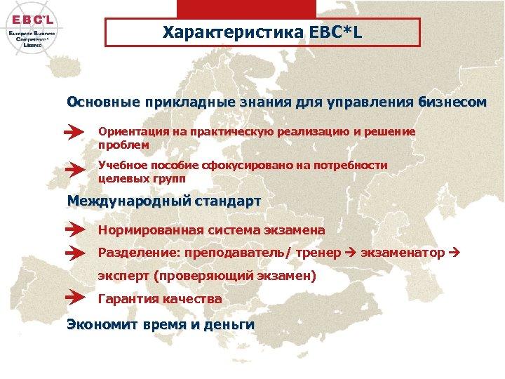 Характеристика EBC*L Основные прикладные знания для управления бизнесом Ориентация на практическую реализацию и решение