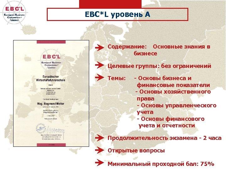 EBC*L уровень A Содержание: Основные знания в бизнесе Целевые группы: без ограничений Темы: -