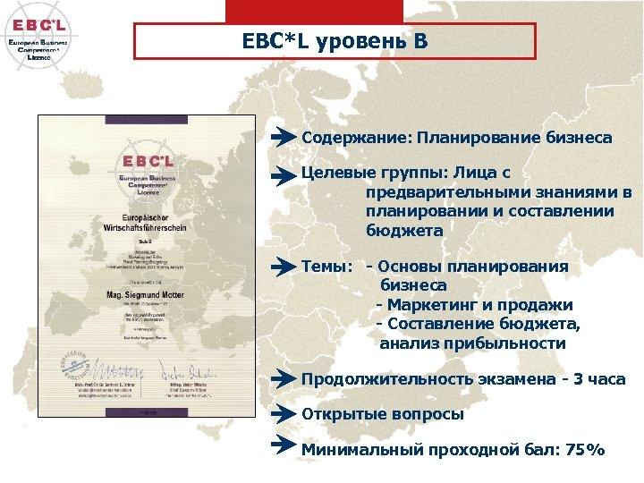 EBC*L уровень B Содержание: Планирование бизнеса Целевые группы: Лица с предварительными знаниями в планировании