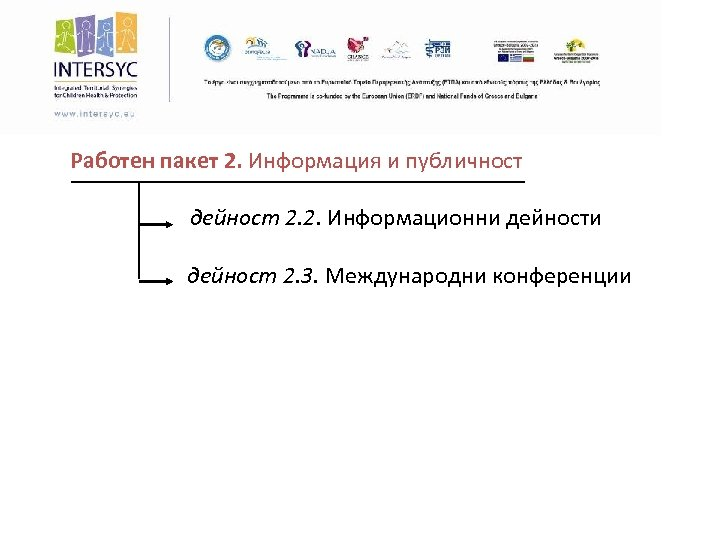 Работен пакет 2. Информация и публичност дейност 2. 2. Информационни дейност 2. 3. Международни
