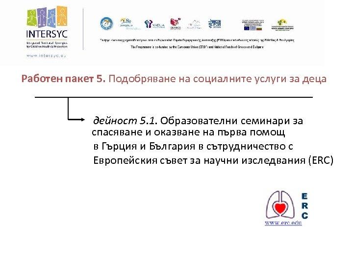 Работен пакет 5. Подобряване на социалните услуги за деца дейност 5. 1. Образователни семинари