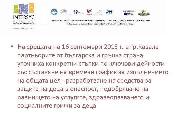 • На срещата на 16 септември 2013 г. в гр. Кавала партньорите от
