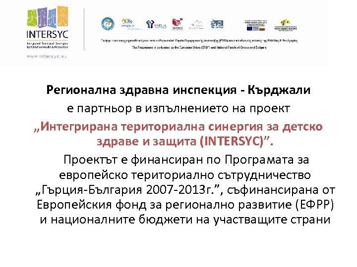 """Регионална здравна инспекция - Кърджали е партньор в изпълнението на проект """"Интегрирана териториална синергия"""