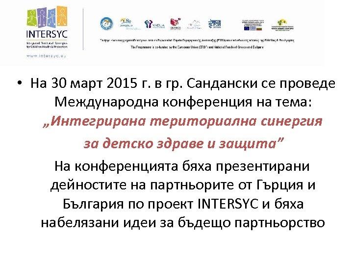 • На 30 март 2015 г. в гр. Сандански се проведе Международна конференция