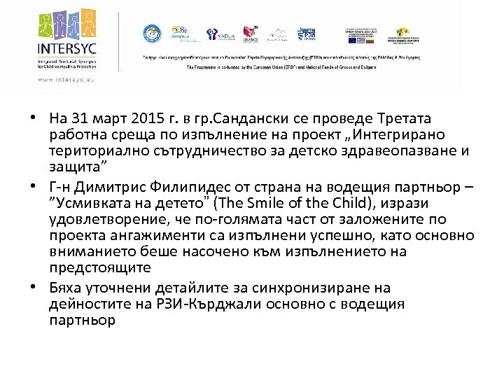 • На 31 март 2015 г. в гр. Сандански се проведе Третата работна