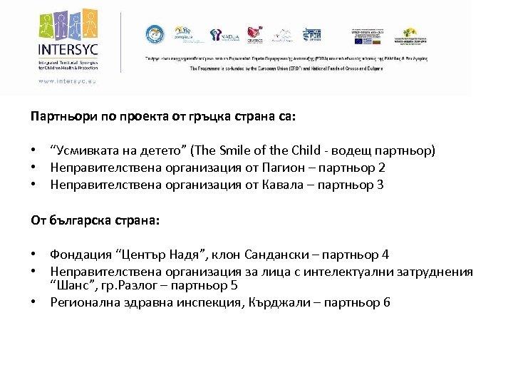 """Партньори по проекта от гръцка страна са: • """"Усмивката на детето"""" (The Smile of"""