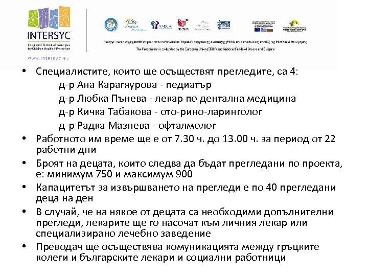 • Специалистите, които ще осъществят прегледите, са 4: д-р Ана Карагяурова - педиатър