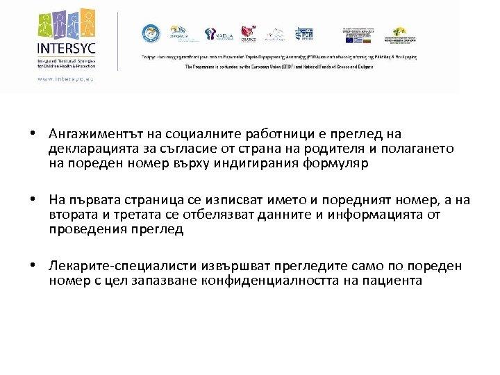 • Ангажиментът на социалните работници е преглед на декларацията за съгласие от страна