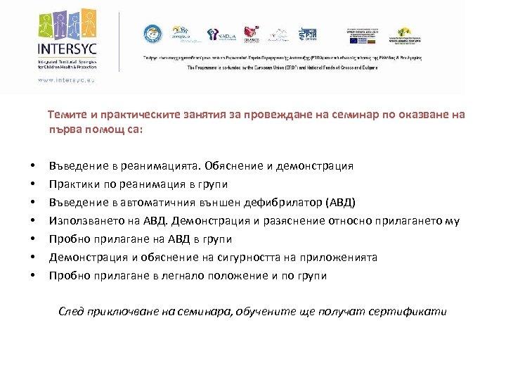 Темите и практическите занятия за провеждане на семинар по оказване на първа помощ са: