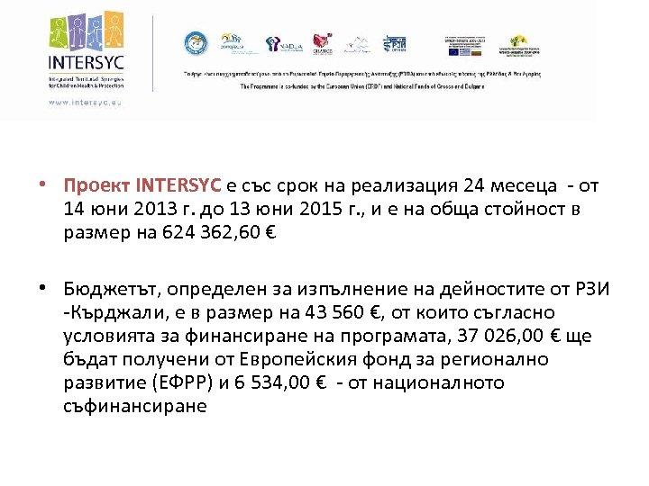 • Проект INTERSYC е със срок на реализация 24 месеца - от 14