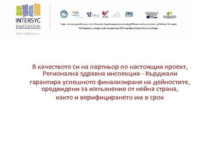 В качеството си на партньор по настоящия проект, Регионална здравна инспекция - Кърджали