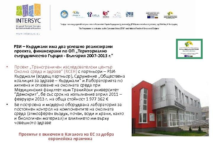 """РЗИ – Кърджали има два успешно реализирани проекта, финансирани по ОП """"Териториално сътрудничество"""