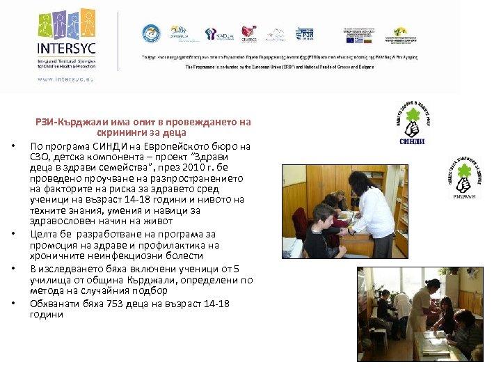 РЗИ-Кърджали има опит в провеждането на скрининги за деца • По програма СИНДИ