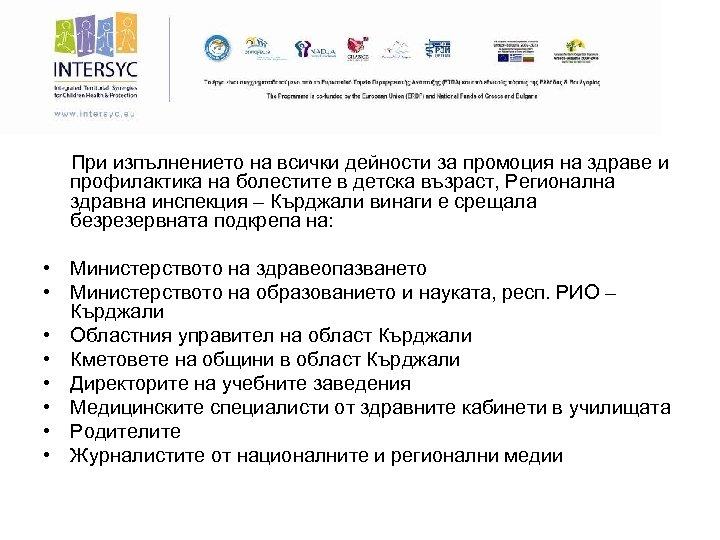 При изпълнението на всички дейности за промоция на здраве и профилактика на болестите в