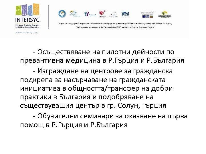 - Осъществяване на пилотни дейности по превантивна медицина в P. Гърция и Р. България