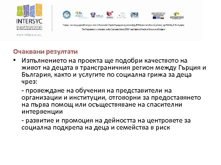Очаквани резултати • Изпълнението на проекта ще подобри качеството на живот на децата в