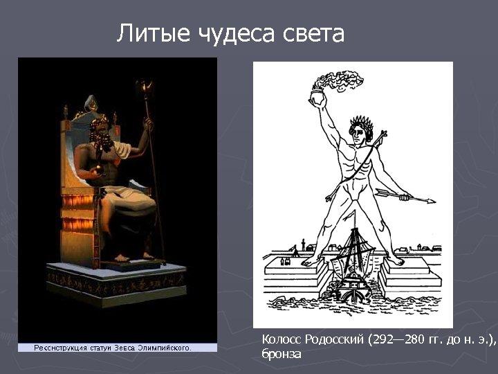 Литые чудеса света Колосс Родосский (292— 280 гг. до н. э. ), бронза