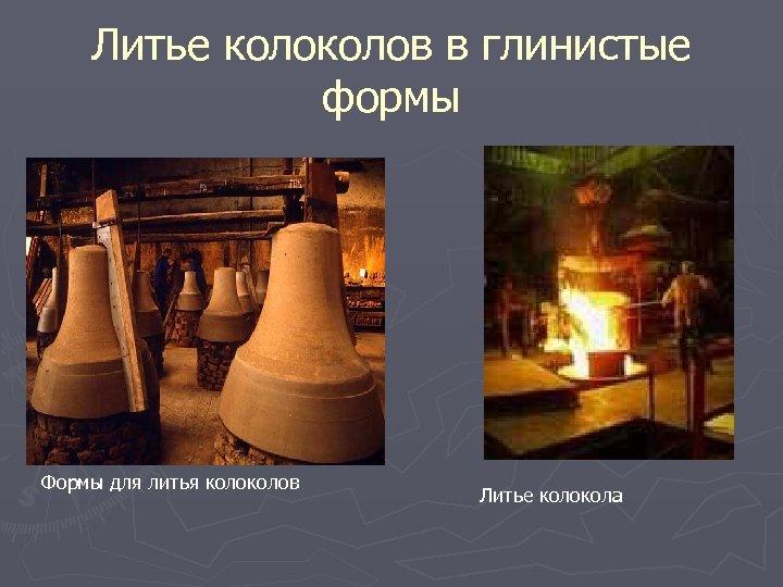 Литье колов в глинистые формы Формы для литья колов Литье колокола