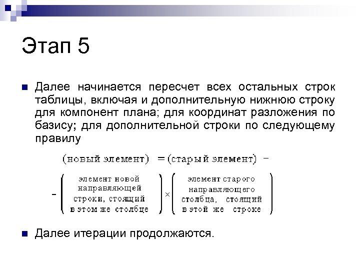 Этап 5 n Далее начинается пересчет всех остальных строк таблицы, включая и дополнительную нижнюю