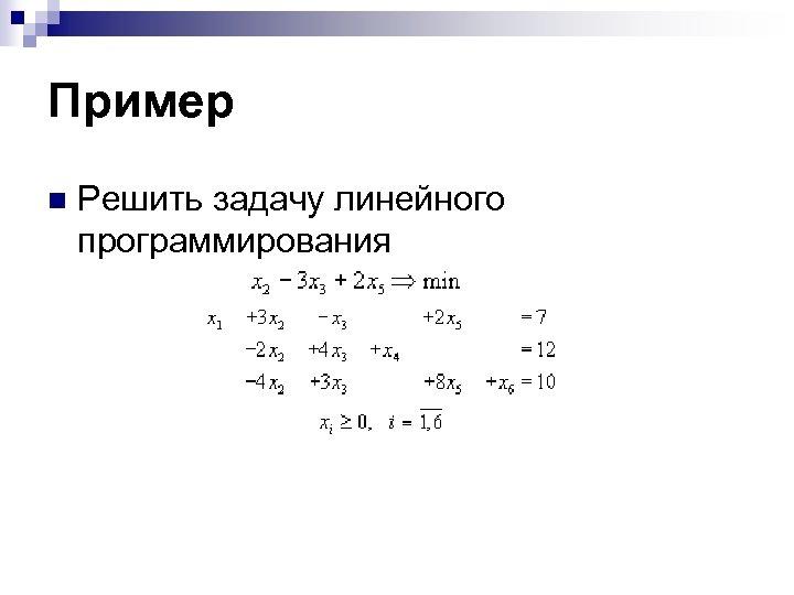 Пример n Решить задачу линейного программирования