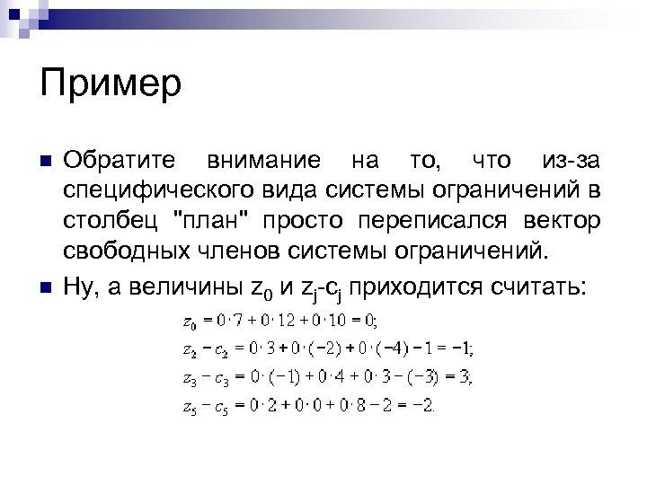 Пример n n Обратите внимание на то, что из-за специфического вида системы ограничений в