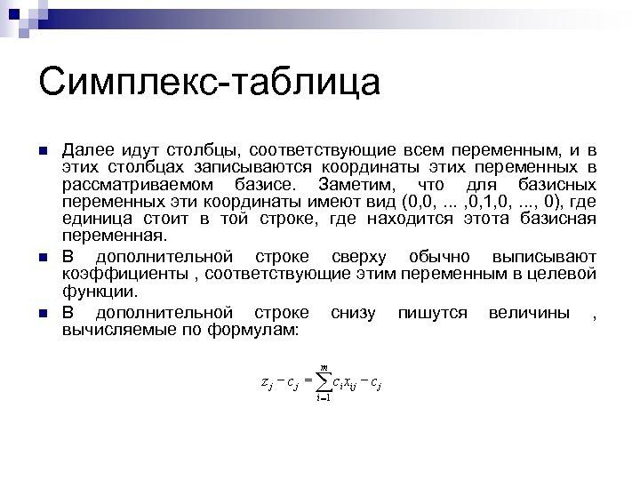 Симплекс-таблица n n n Далее идут столбцы, соответствующие всем переменным, и в этих столбцах