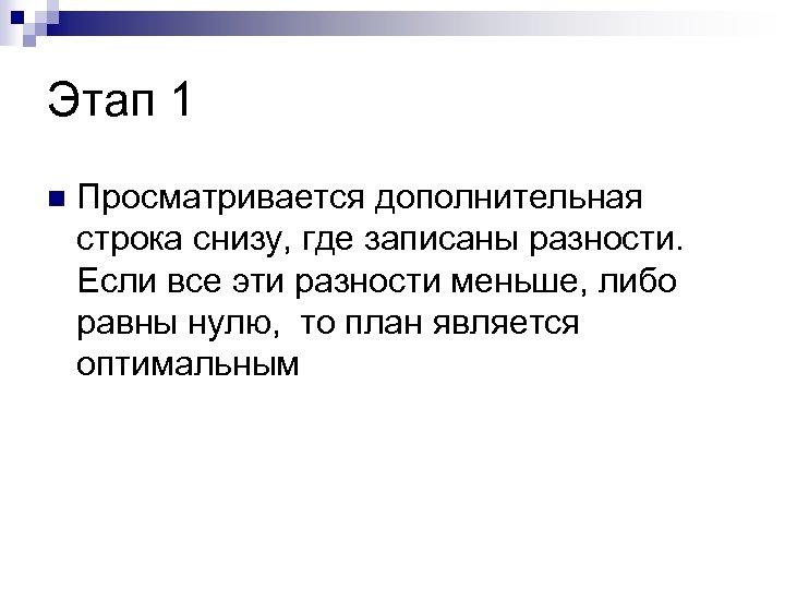 Этап 1 n Просматривается дополнительная строка снизу, где записаны разности. Если все эти разности