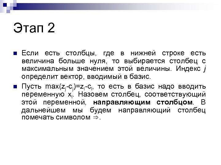 Этап 2 n n Если есть столбцы, где в нижней строке есть величина больше