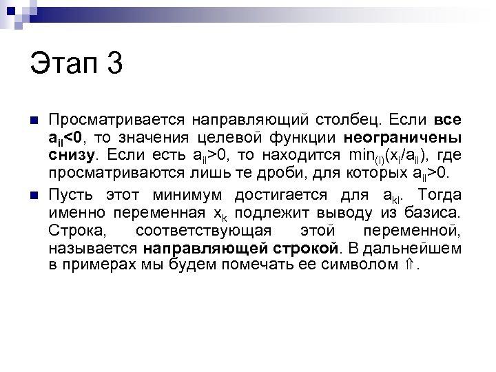 Этап 3 n n Просматривается направляющий столбец. Если все ail<0, то значения целевой функции