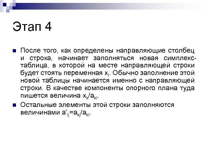 Этап 4 n n После того, как определены направляющие столбец и строка, начинает заполняться