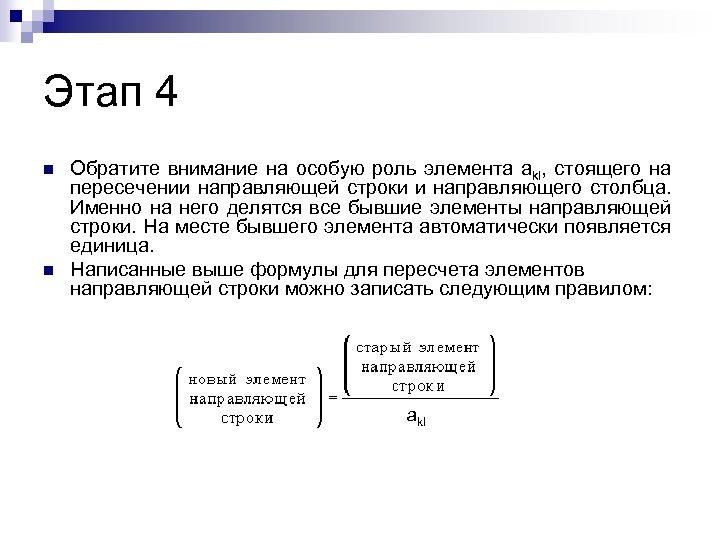 Этап 4 n n Обратите внимание на особую роль элемента akl, стоящего на пересечении