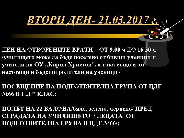 ВТОРИ ДЕН- 21. 03. 2017 г. ДЕН НА ОТВОРЕНИТЕ ВРАТИ – ОТ 9. 00