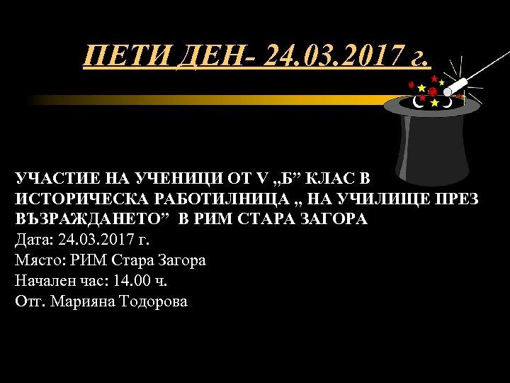 """ПЕТИ ДЕН- 24. 03. 2017 г. УЧАСТИЕ НА УЧЕНИЦИ ОТ V """"Б"""" КЛАС В"""