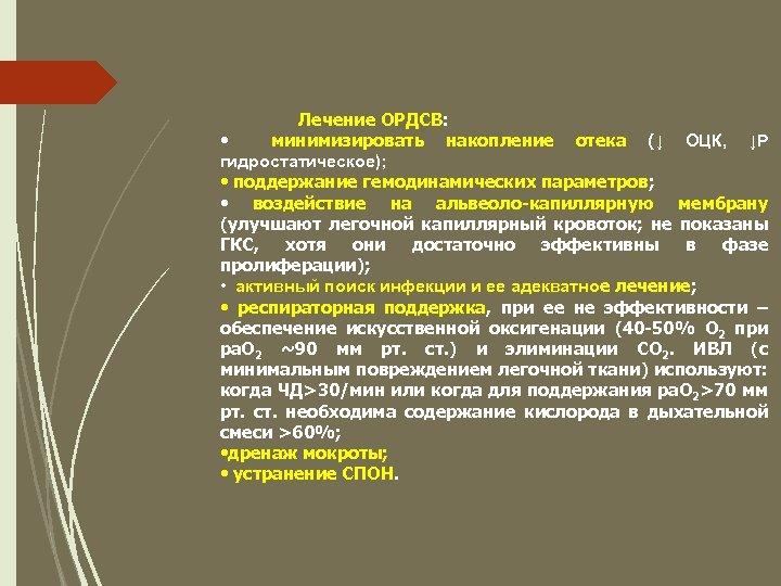 Лечение ОРДСВ: • минимизировать накопление отека (↓ ОЦК, ↓Р гидростатическое); • поддержание гемодинамических параметров;