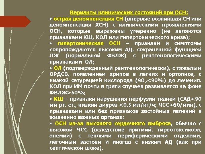 Варианты клинических состояний при ОСН: • острая декомпенсация СН (впервые возникшая СН или декомпенсация