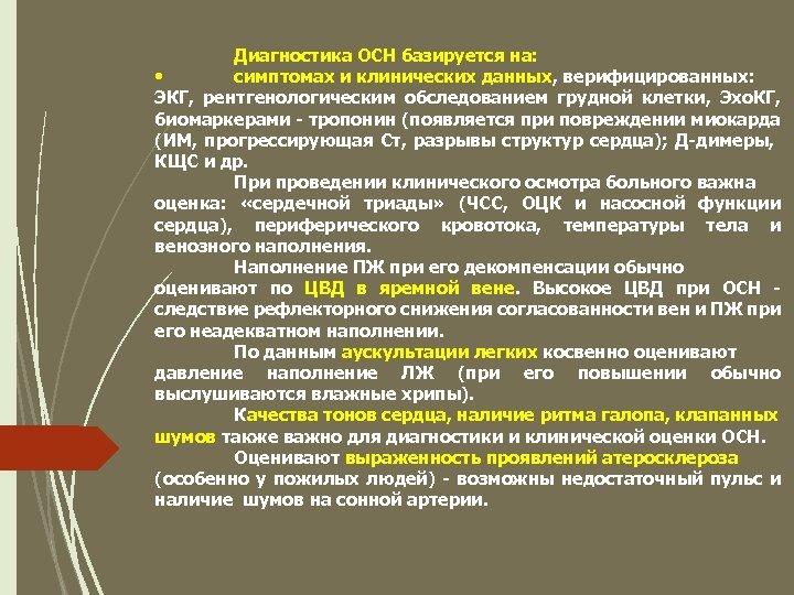 Диагностика ОСН базируется на: • симптомах и клинических данных, верифицированных: ЭКГ, рентгенологическим обследованием грудной