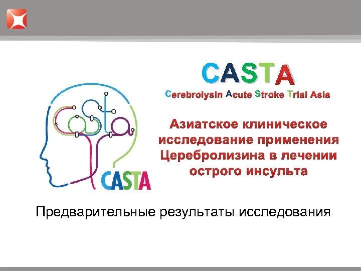 CAST A C erebrolysin A cute S troke T rial Asia Предварительные результаты исследования