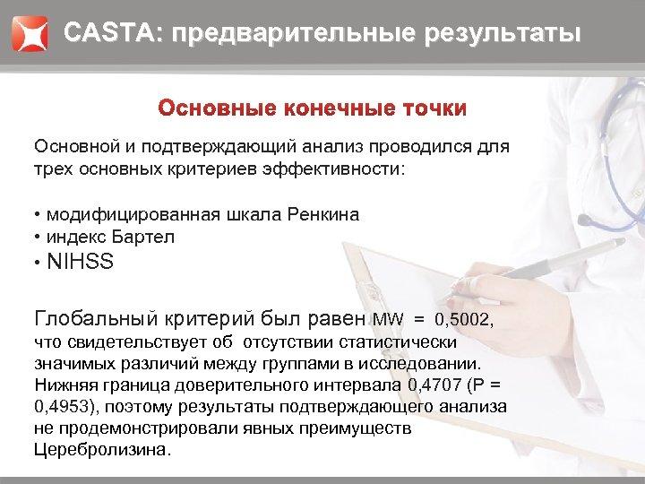 CASTA: предварительные результаты Основной и подтверждающий анализ проводился для трех основных критериев эффективности: •