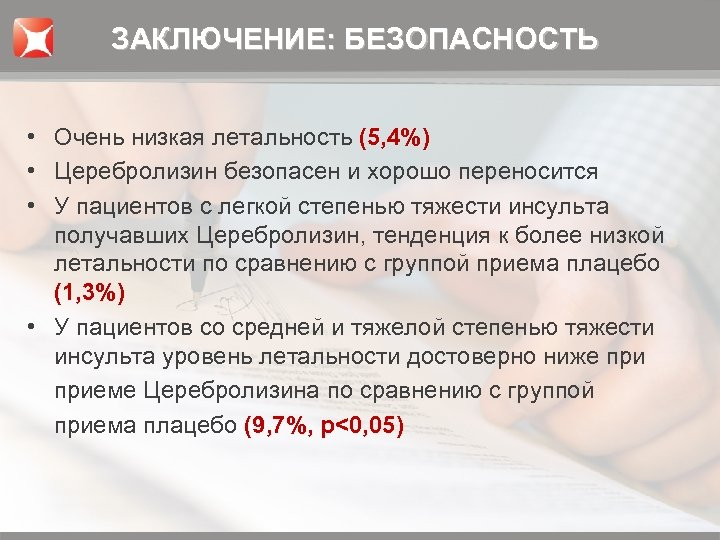 ЗАКЛЮЧЕНИЕ: БЕЗОПАСНОСТЬ • Очень низкая летальность (5, 4%) • Церебролизин безопасен и хорошо переносится