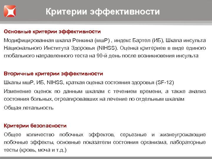 Критерии эффективности Основные критерии эффективности Модифицированная шкала Ренкина (мш. Р) , индекс Бартел (ИБ),