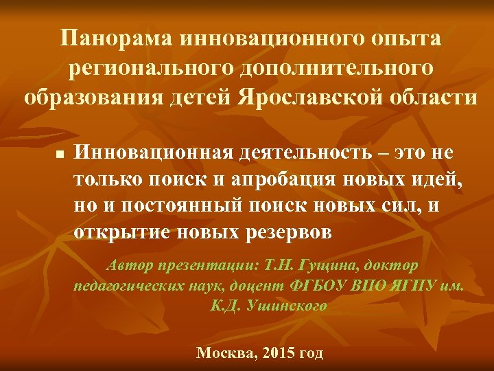 Панорама инновационного опыта регионального дополнительного образования детей Ярославской области n Инновационная деятельность – это