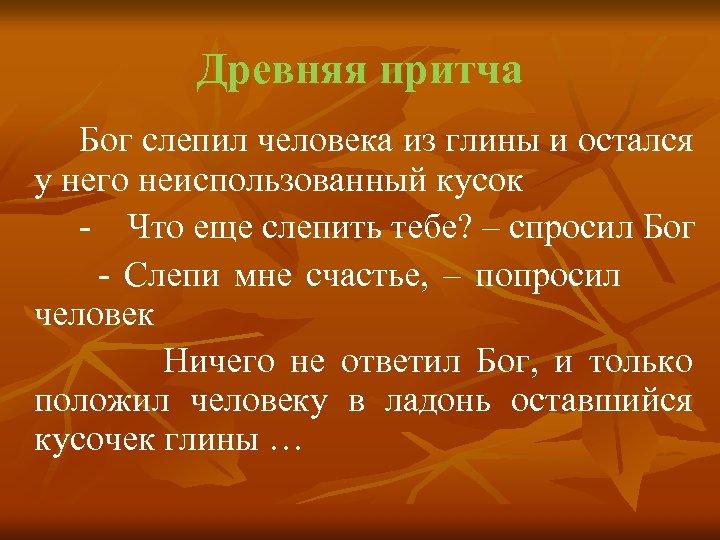 Древняя притча Бог слепил человека из глины и остался у него неиспользованный кусок -