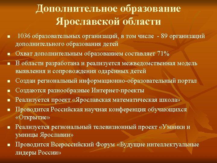 Дополнительное образование Ярославской области n n n n n 1036 образовательных организаций, в том